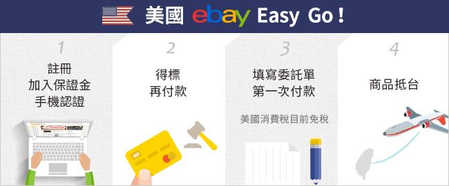 letao樂淘 - 美國ebay代標 Easy go