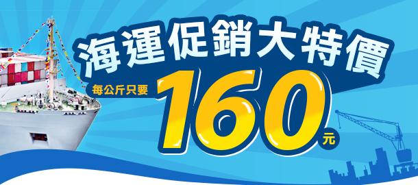 樂淘letao - 海運促銷大特價!只要160元