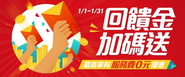 letao樂淘 - 1/1~1/31回饋金加碼送! 最高享有服務費0元優惠!