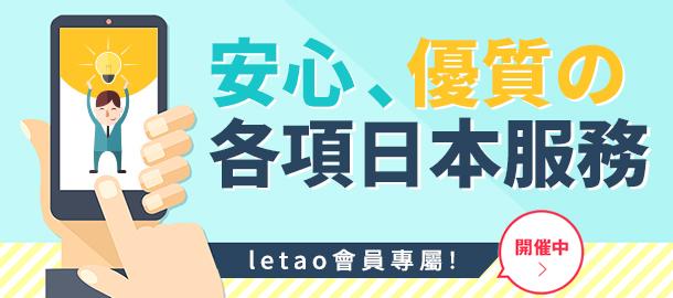 letao樂淘 - 安心、優質的各項日本服務!