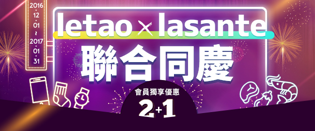 letao樂淘 - letao x lasante聯合同慶! 樂淘六週年x樂食新開幕! 會員獨享優惠2+1!