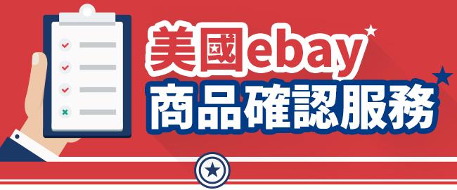 letao樂淘 - 美國ebay商品確認服務!