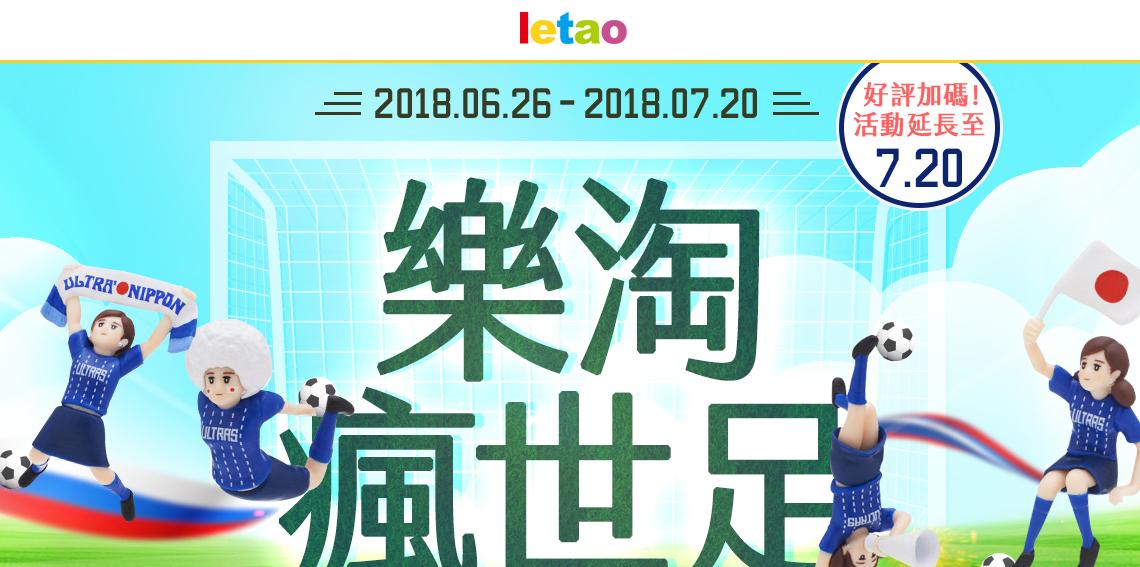 letao樂淘 - 2018/6/26-7/15樂淘瘋世足!滿5,000送世足限量日本隊杯緣子!