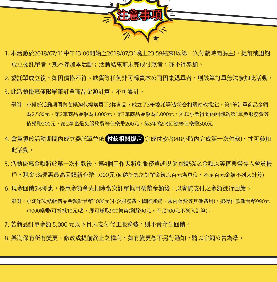 letao樂淘 - 2018/7/11-7/31樂淘5夠力!現金回饋5%!