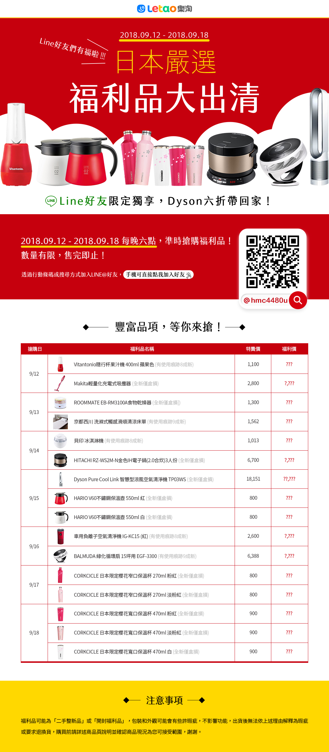 letao樂淘 - 2018/5/25-9/28歡慶樂淘突破10萬會員!加入LINE@好友,回饋好禮週週抽!