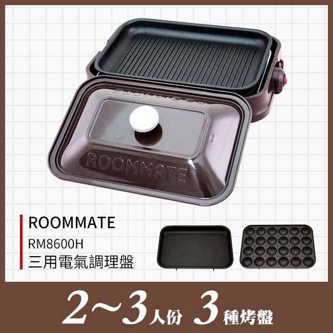 ROOMMATE 三用電氣調理盤 EB-RM8600H