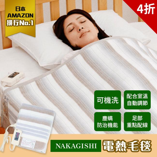 NAKAGISHI  電熱毛毯