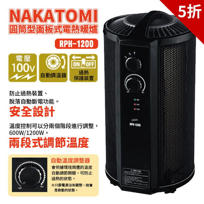 NAKATOMI圓筒型面板式電熱暖爐
