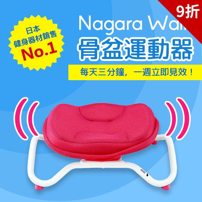 Nagara Walk NGW-P2WS骨盆運動器