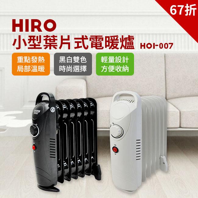 HIRO 小型葉片式電暖爐 HOI-007
