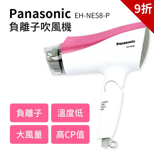 Panasonic 超大風量 負離子吹風機 EH-NE58-P