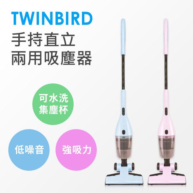 Twinbird 手持直立兩用吸塵器 TC-5106