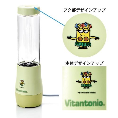 Vitantonio 小小兵迷你隨行杯果汁機 蔬果機 研磨機 VBL-5