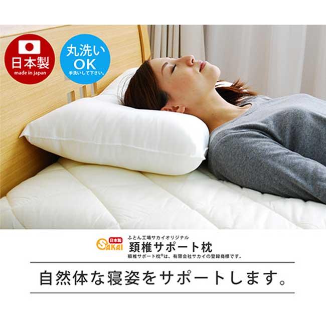 日本製 頸椎支撐枕 可水洗 枕頭 日本代購