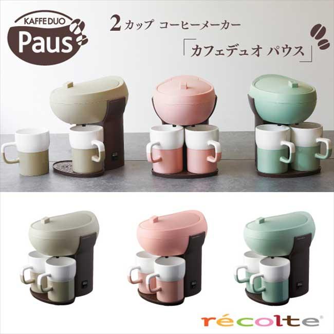 recolte Kaffe Duo Paus 雙人咖啡機 三色 北歐風 自動咖啡機 麗克特 日本