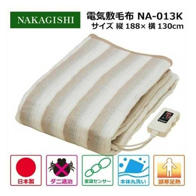 日本製 椙山紡織 NAKAGISHI NA-013K 雙人電熱毯 可水洗 鋪蓋兩用 電毯 露營 日本代購