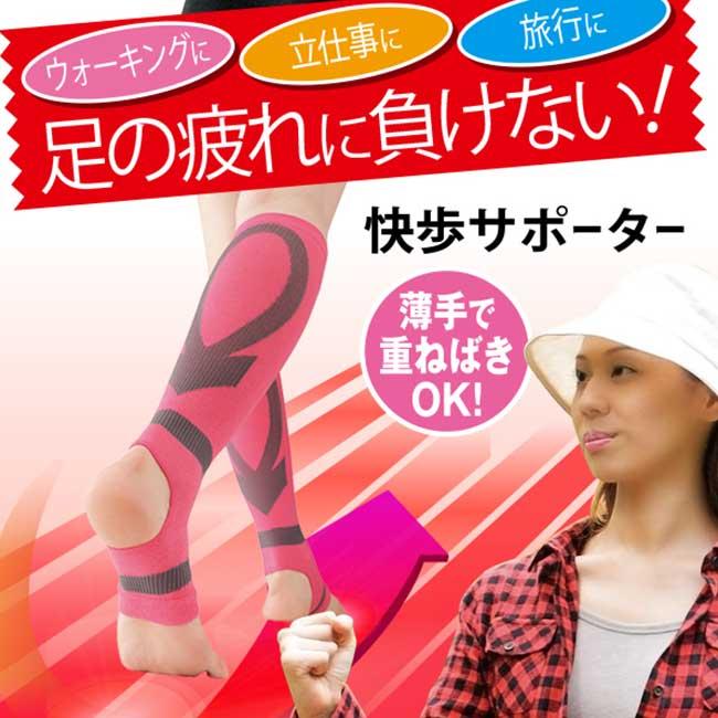 勝野式 活力美行護套 日本製造 全台最低價