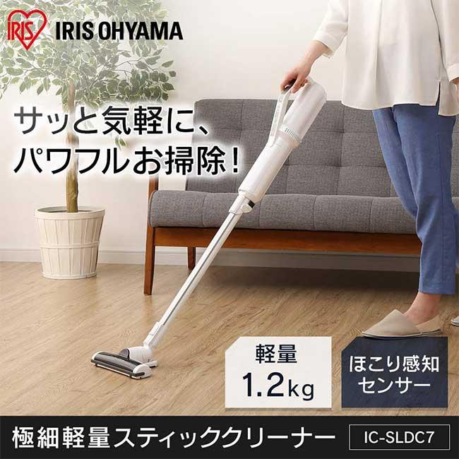 Iris Ohyama IC-SLDC7 超細 輕量 1.2公斤 無線氣旋吸塵器 三色 更勝 IC-SLDC4 日本 日本代購