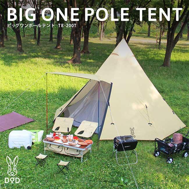DOD 營舞者 T8-200 印地安酋長八人帳 8人 黑白 兩色 露營 野餐 帳篷