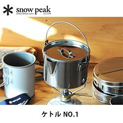Snowpeak CS-068調理鍋具