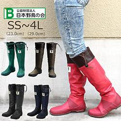 日本野鳥の会 雨靴